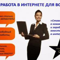 Рассылка объявлений, Обработка заявок, обучение новичков