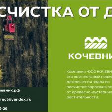 Корчевание пней, деревьев, лесополос, садов Аренда мульчера, аренда мульчера цена, мульчер аренда спб, аренда мульчера московская область, э