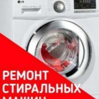 Ремонт стиральных машин Гарантия качество быстрый выезд