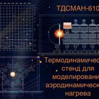 ТДСМАН-610 Термодинамический стенд для моделирования аэродинамического нагрева