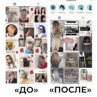 Smm Продвижение Ведение Инстаграм Smm Инстаграм на itebe.ru [2]