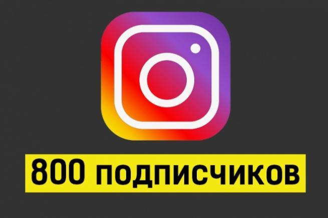 Подписчики Инстаграм 800+ подписчиков наваш аккаунт Инстаграм