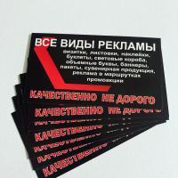 Визитки, наклейки,листовки,буклеты,баннеры и т.д Вся полиграфия с доставкой