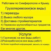 Услуги Грузчиков и Разнорабочих.Грузоперевозки Грузоперевозки Грузчики Разнорабочие