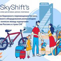 Бережно доставим багаж Если нужна бережная доставка вещей: чемоданов, велосипедов, горно-лыжного оборудования, обращайт