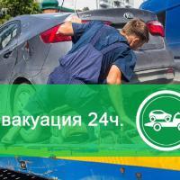 Грузовой и легковой эвакуатор Служба эвакуации автомобилей и других транспортных средств