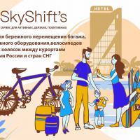 Бережливая доставка вещей Быстро, надёжно, багаж застахован