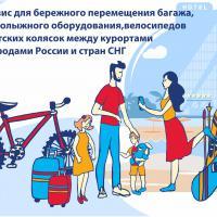 Деликатная доставка багажа Осторожность, скорость, надёжность