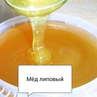 Мед липовый Светлый