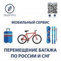 Доставим багаж из Азова по России и странам Быстро, надёжно, бережно