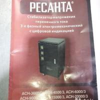 Стабилизатор асн-80000/3 Автоматический стабилизатор ресанта асн-80000/3