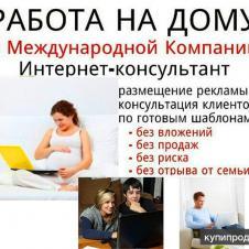 Администратор в интернет магазин На дому