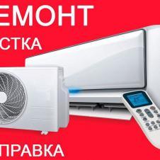 Ремонт кондиционеров, сплит систем, холодильног Монтаж, наладка