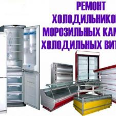 Ремонт кондиционеров, сплит систем, холодильног на itebe.ru [3]