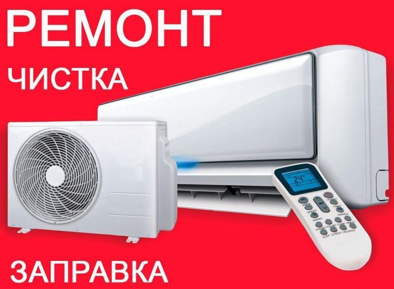 Ремонт кондиционеров, сплит систем, холодильног
