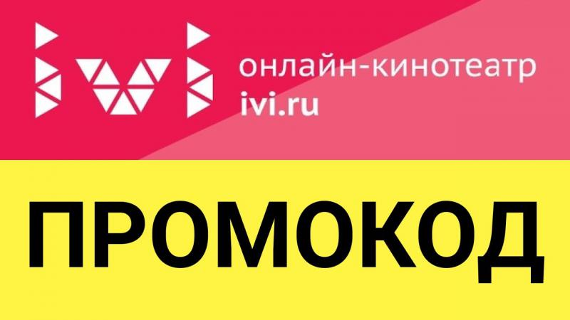 Промокоды для онлайн-кинотеатра IVI