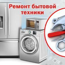 Ремонт холодильников и стиральных машин Ремонтирую в Кирово-Чепецке+ район