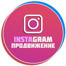 Продвижение Инстаграмм Накрутка лайков, подписчиков, комментарий по низкой цене в глобальной сети Instagram!