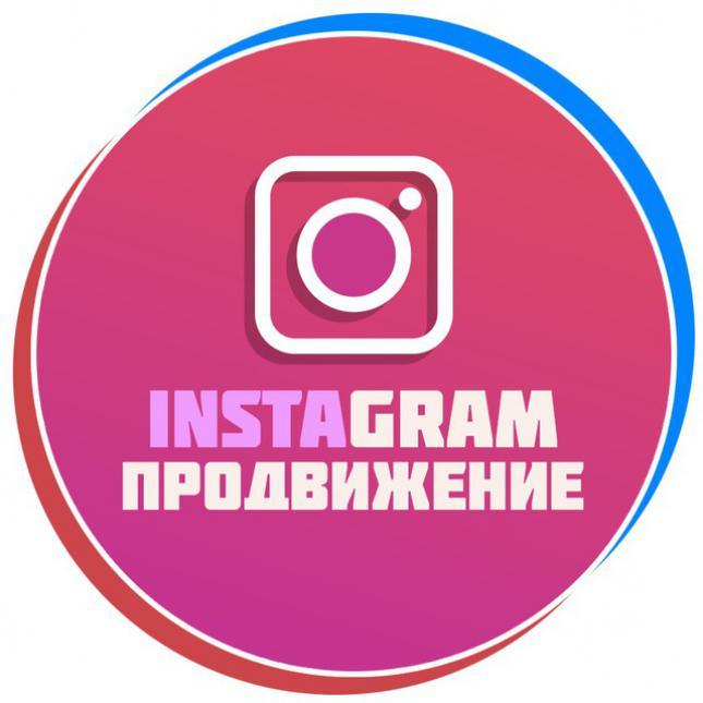 Продвижение Инстаграмм