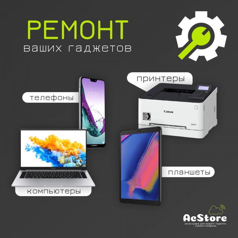 Ремонт телефонов, планшетов, пк, ноутбуков