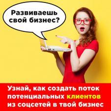 SEO SMM продвижение соцсетей Продвижение вашего бизнеса в соц. сетях
