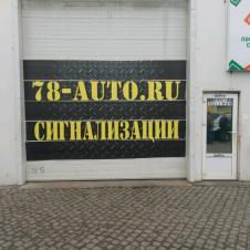 78-auto Продажа автосигнализаций, иммобилайзеров, и другого дополнительного оборудования