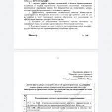 Приглашение на лечение в Республику Казахстан на itebe.ru [3]