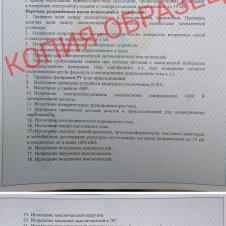 Электролаборатория Технический отчет Электролаборатория все виды испытаний