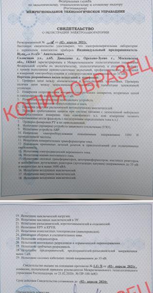 Электролаборатория Технический отчет