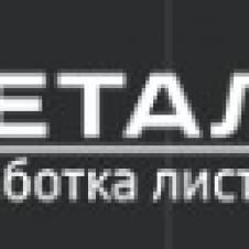 Компания Металлист Производство металлоизделия, металлоизделия на заказ, лазерная резка, гибка листа металла, метал