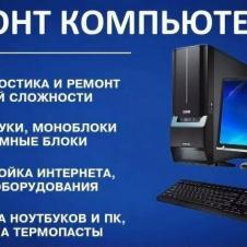 Ремонт компьютеров, оргтехники Компьютерный сервис в Твери