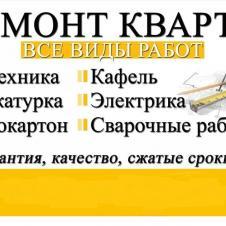 Ремонт квартир в Твери Новостройки, вторичка