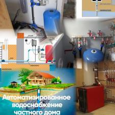 Установка системы очистки воды Монтаж, наладка