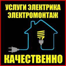 Квалифицированного электрика в Твери Монтаж, подключение