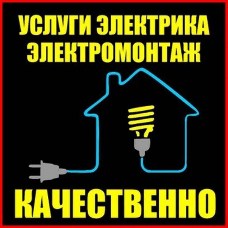 Квалифицированного электрика в Твери